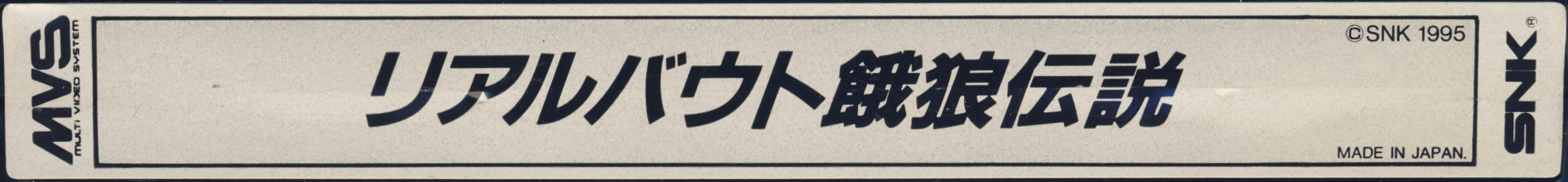 Real bout fatal fury jp label.jpg