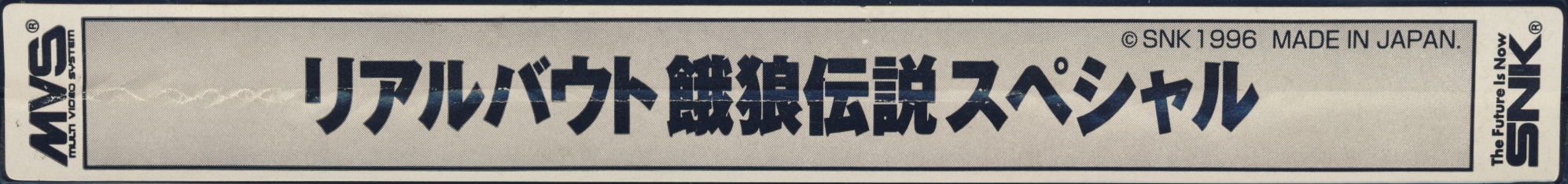 Real bout fatal fury special jp label.jpg